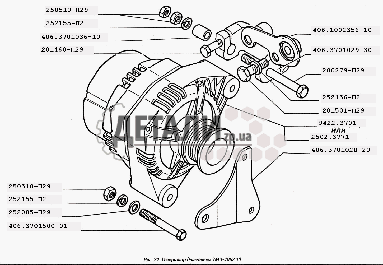 Генератор двигателей ЗМЗ-4025.10, ЗМЗ-4026.10 (60) .