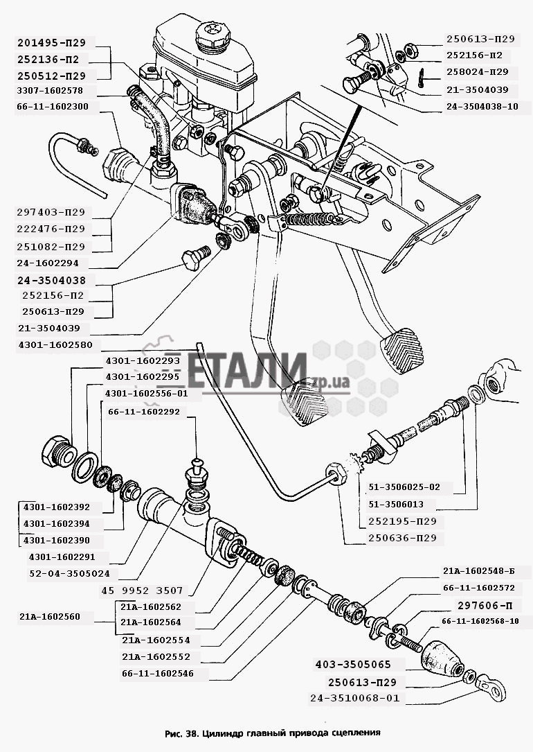 Цилиндр главный привода сцепления (38) .