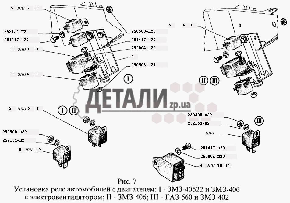 Установка реле автомобилей с двигателем: I-ЗМЗ-40522 и ЗМЗ-406 с электровентилятором, II-ЗМЗ-406, III-ГАЗ-560 и...