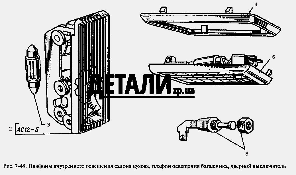 Плафоны внутреннего освещения салона кузова, плафон освещения багажника, дверной выключатель (89) .