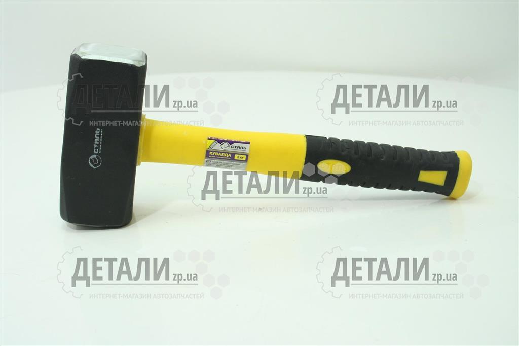 Кувалда с ручкой из фибергласса 2000г СТАЛЬ 44017 – купить на ДЕТАЛИ.zp.ua