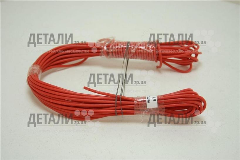 Провод сечение 1,5 красный 10м (кабель) Украина – купить на ДЕТАЛИ.zp.ua
