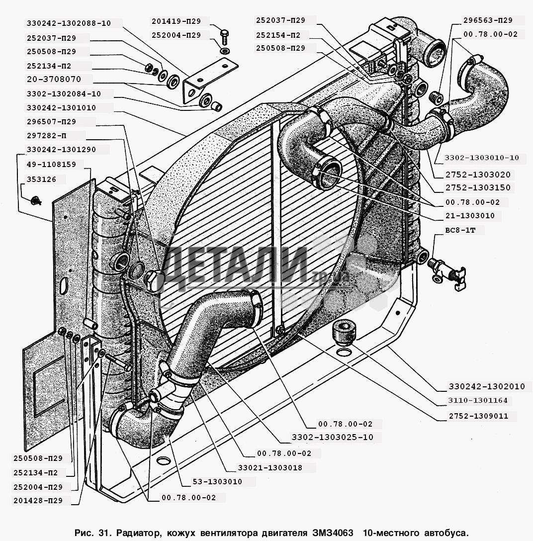 схема системы отопителя газ 2217