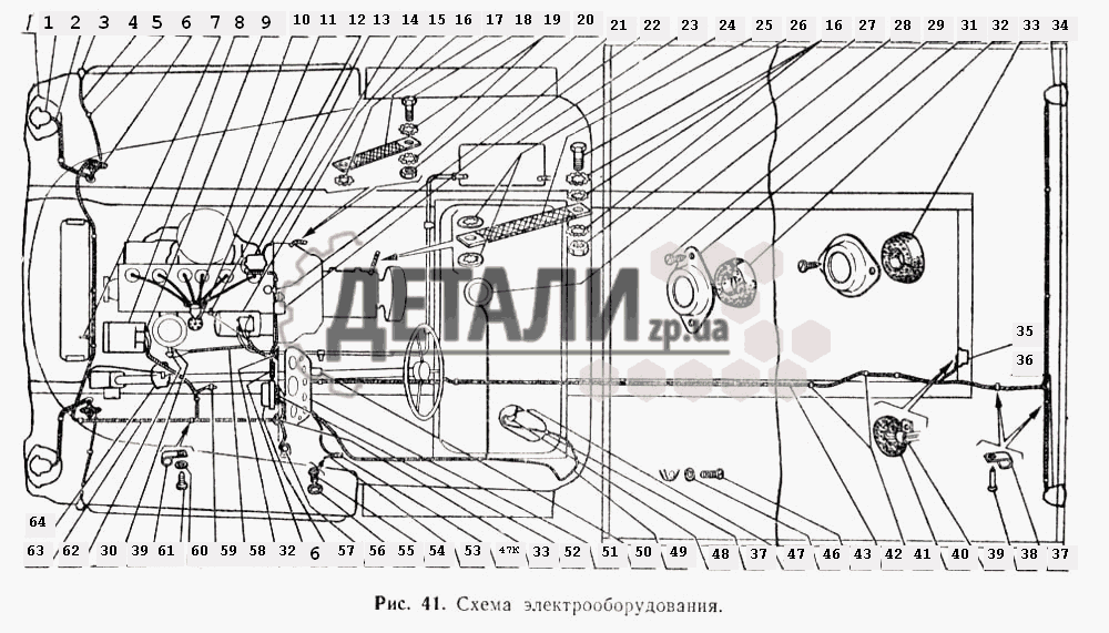 Схема электрооборудования (41)
