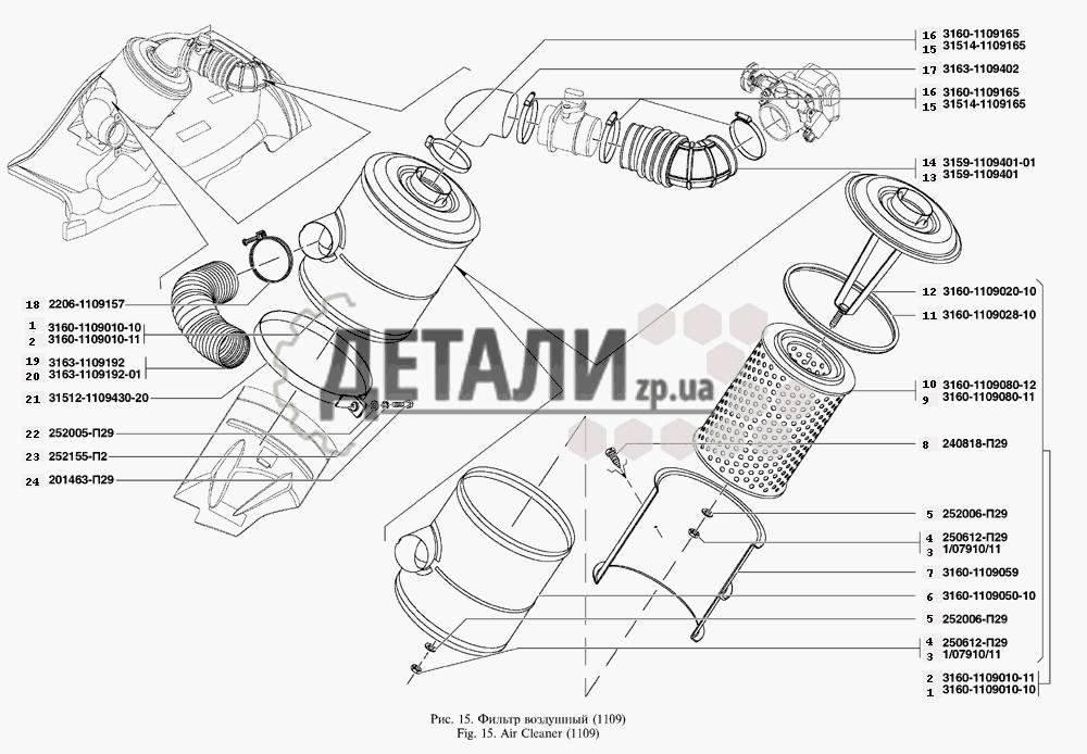 Фильтр воздушный (015)