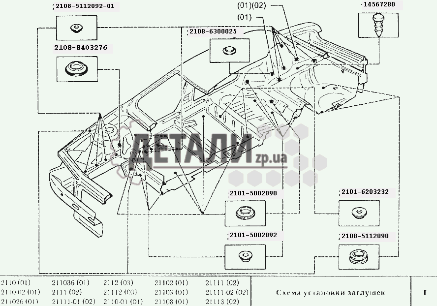 Схема установки заглушек (225)